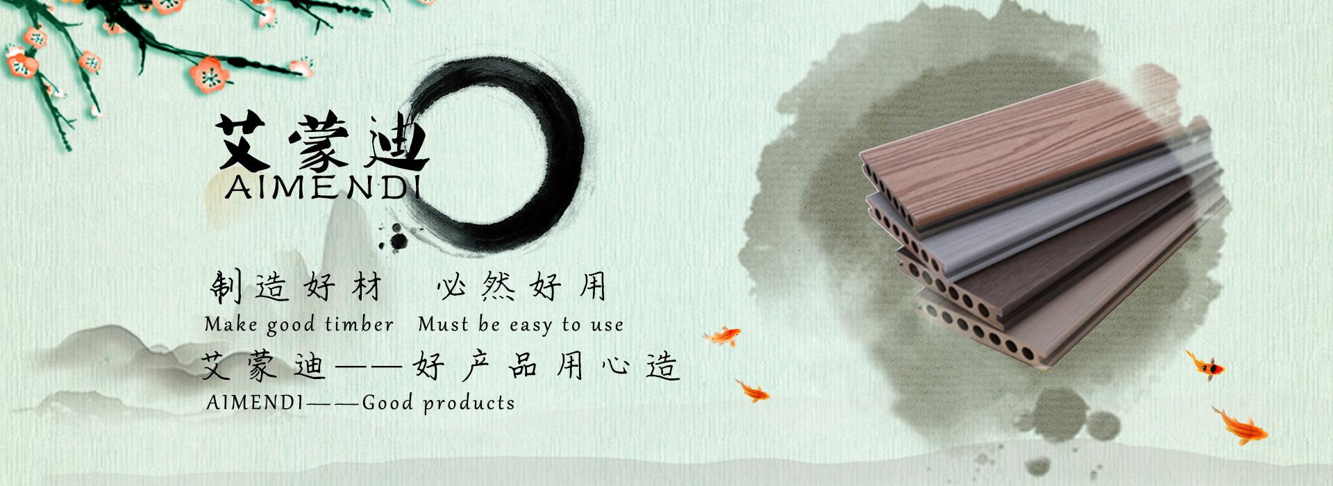 江苏艾蒙迪塑木